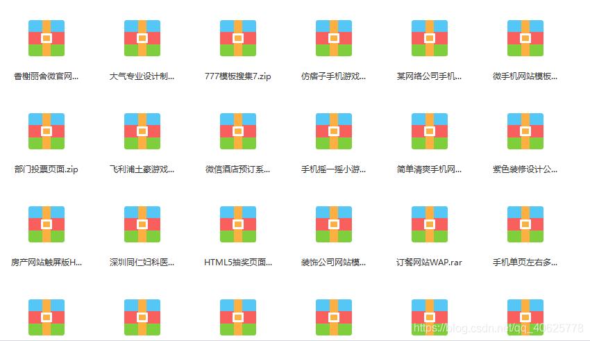 html5手机模版