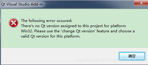 项目报Qt版本错误