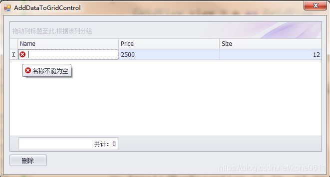 DevExpress 在GridControl中使用BindingList - kone666 - CSDN博客