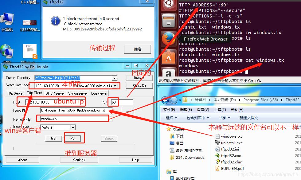 windows与ubuntu虚拟机之间TFTP文件传输- amwha的专栏- CSDN博客