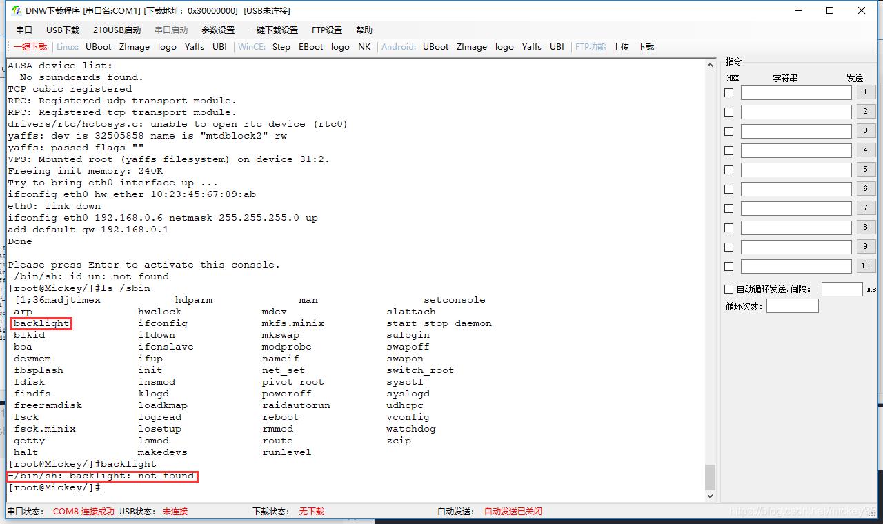 嵌入式平台上-/bin/sh: xxx: not found和Illegal instruction的