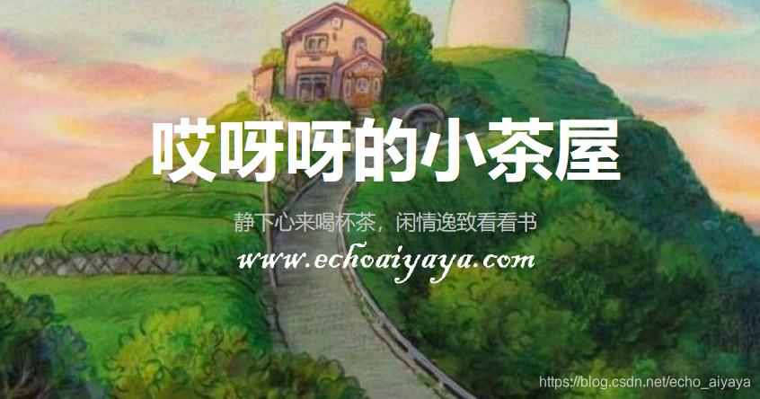www.echoaiyaya.com