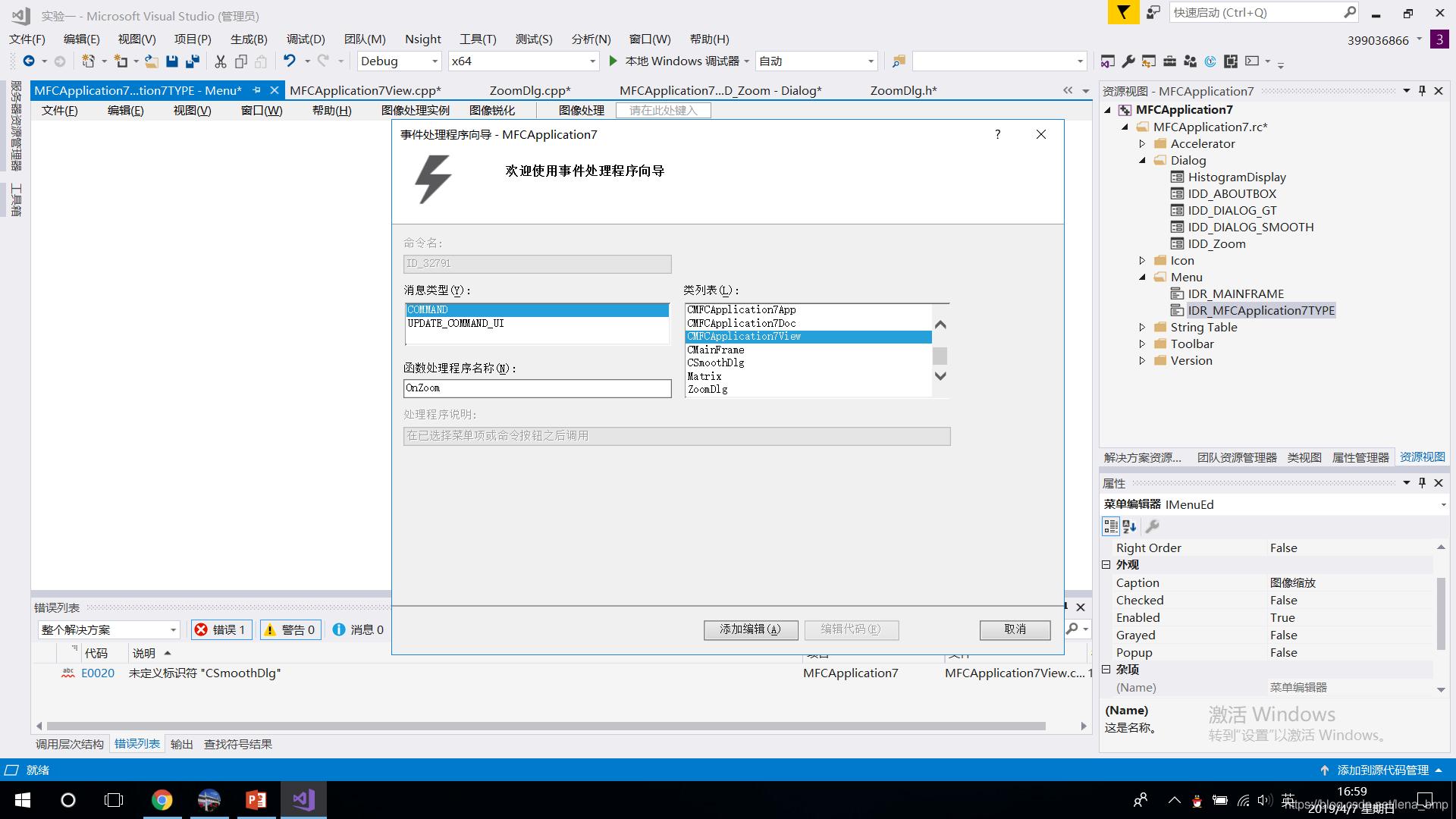 处理程序选择View类的command类型,点击添加编辑
