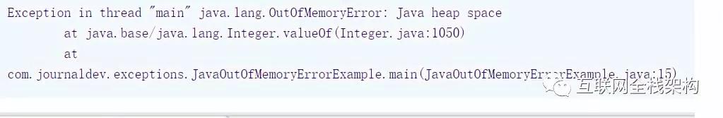 内存溢出错误:java堆空间