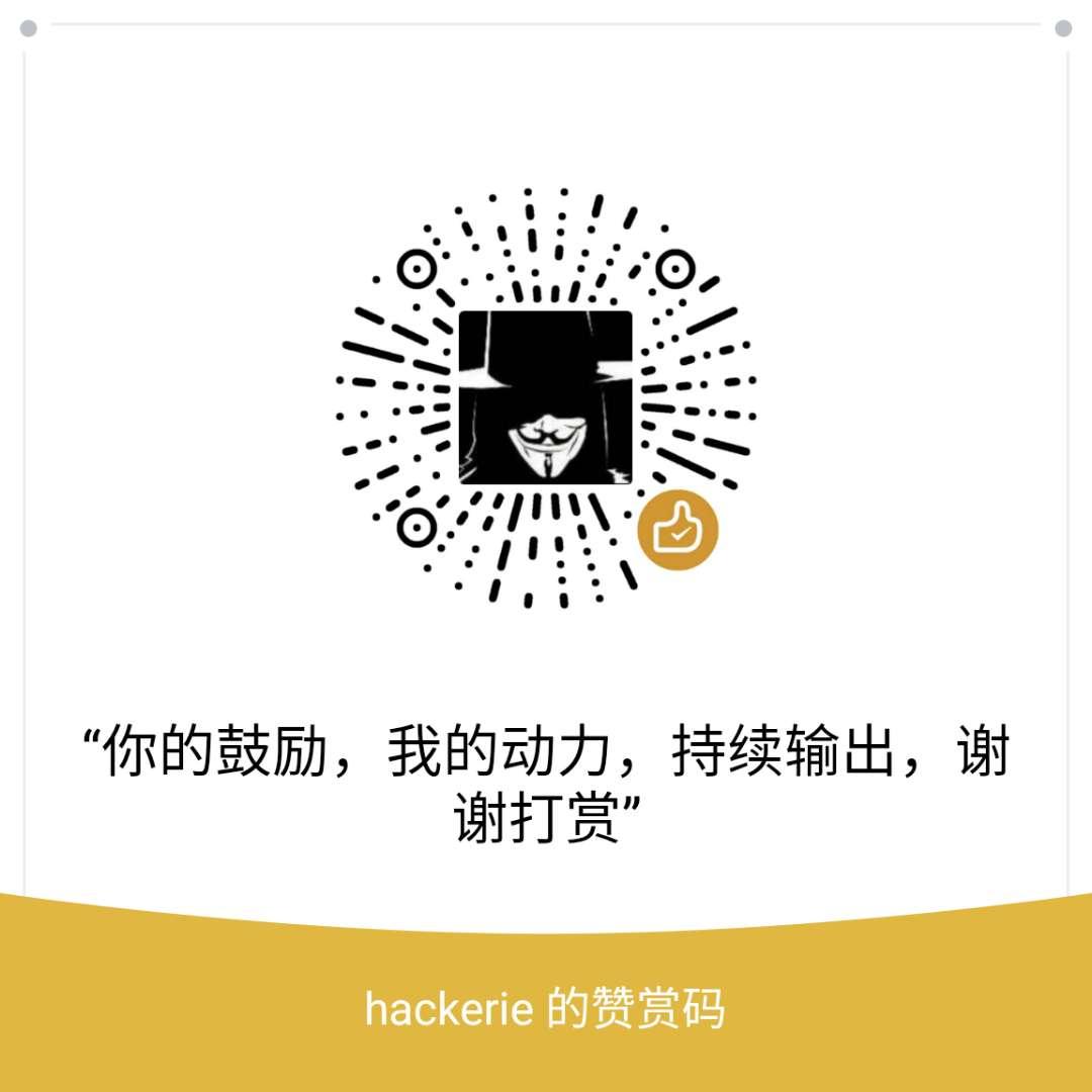 hackerie的赞赏码