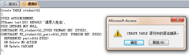 SQL系统关键字