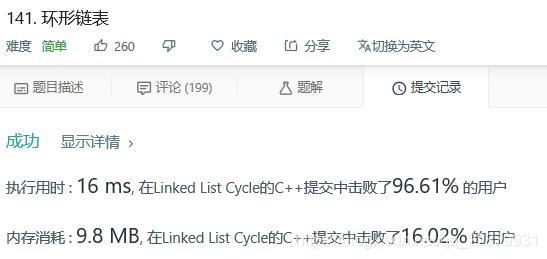 leetcode-141 环形链表