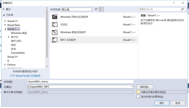 OpenVINO + MFC 开发环境搭建- ligpg的专栏- CSDN博客