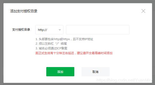 微信支付]使用Natapp实现本地内网进行开发测试以及解决webpack