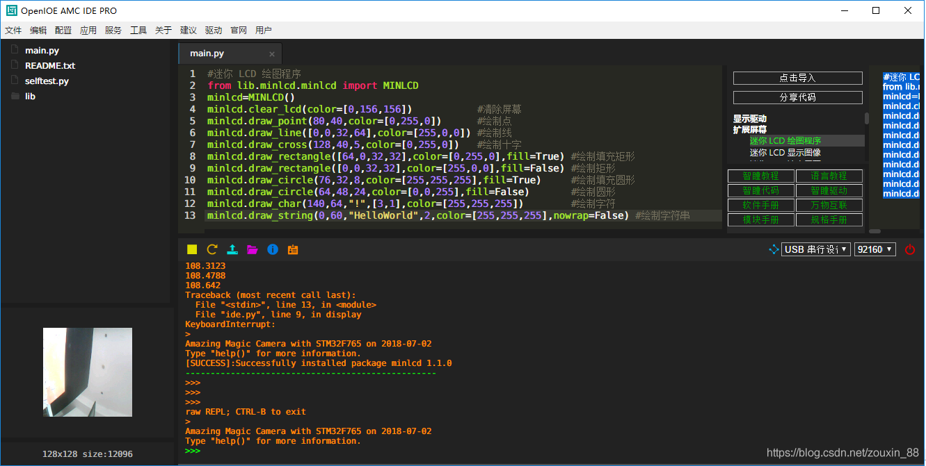 OpenIOE错误ImportError: no module named 'lib'的解决方法- zouxin_88的