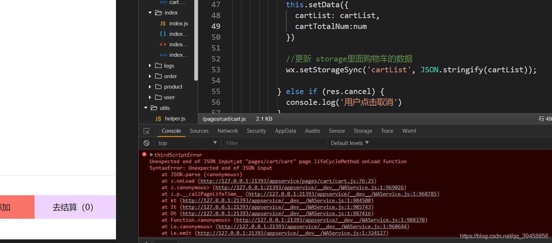 SyntaxError: Unexpected end of JSON input(微信小程序报错