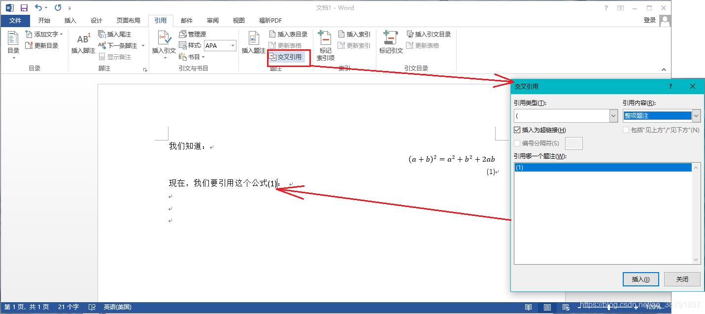 交叉引用公式编号的整项题注