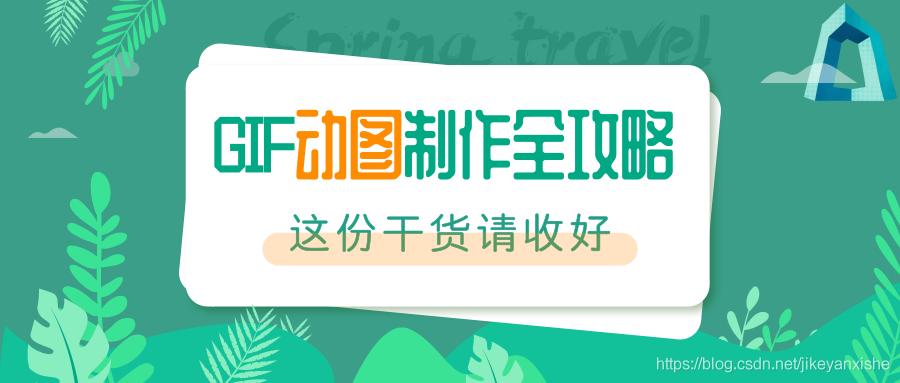 GifCam_公众号封面首图_2019.04.07.png