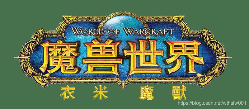衣米魔兽Logo