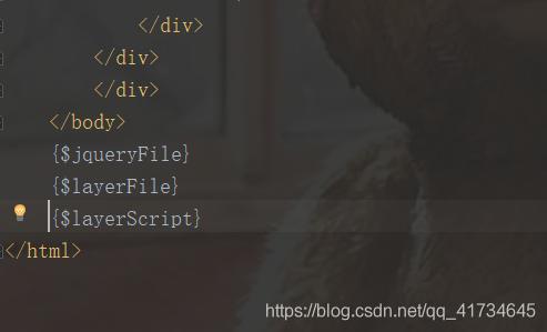 注意{$layerScript}必须放在页面最后