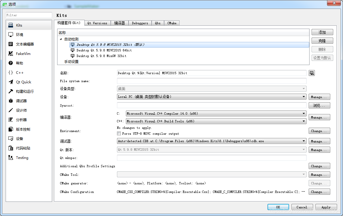 Qt Creator IDE和MSVC 2015编译器组合使用(不想完整安装VS2015