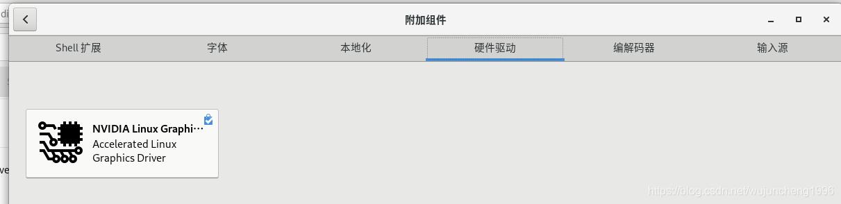 Fedora一键安装NVIDIA显卡驱动Fedora28+ - 吴俊城- CSDN博客