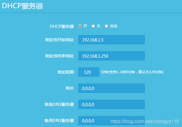 DHCP Lease Time - 既然选择了远方便只顾风雨兼程- CSDN博客