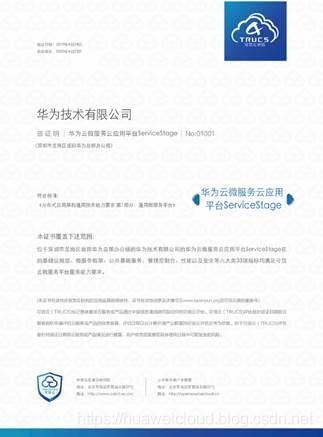 图1 华为云ServiceStage作为业界微服务平台典型代表通过首批评估