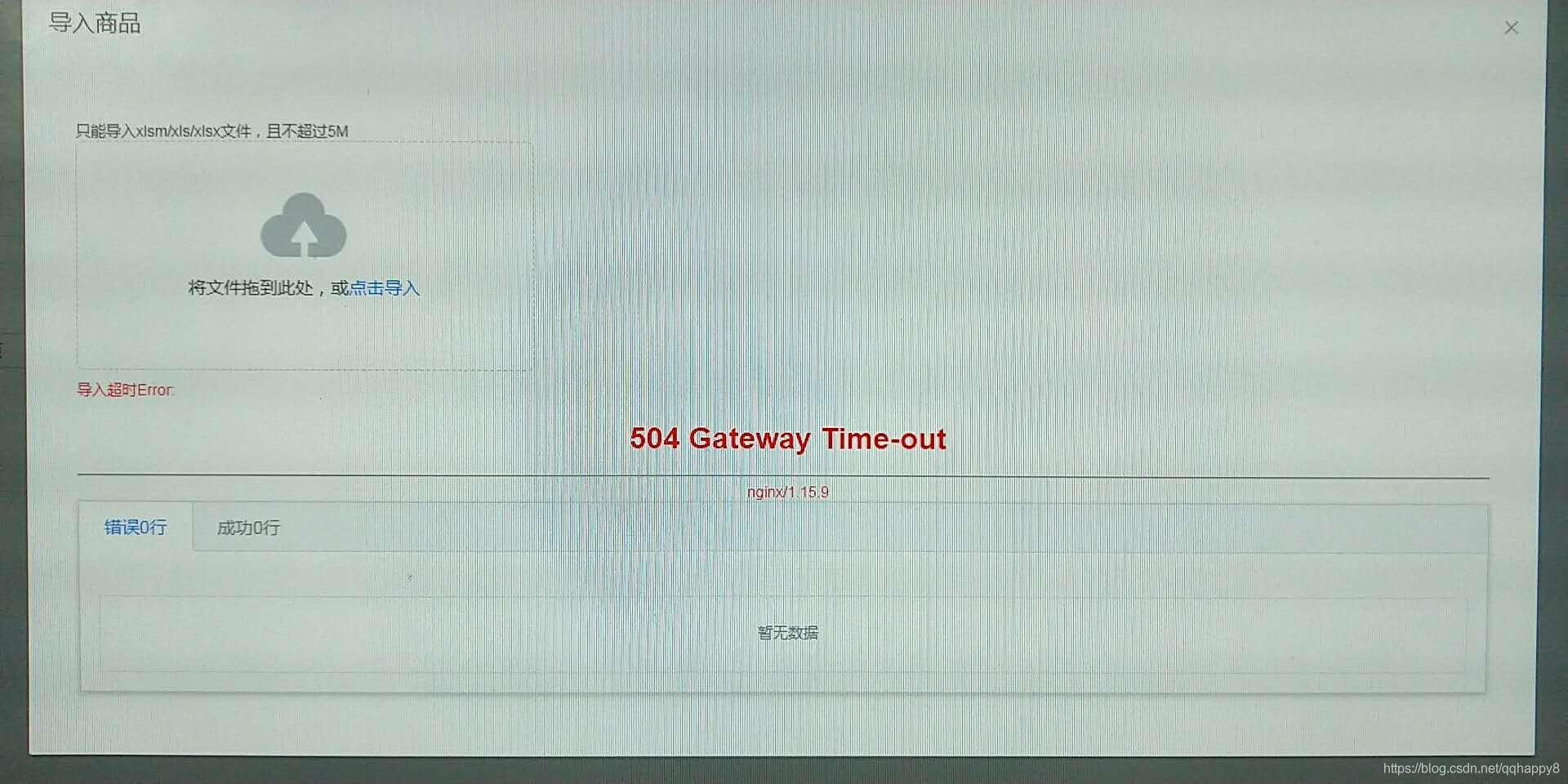 ingress-nginx-controller 504 gateway time-out 问题