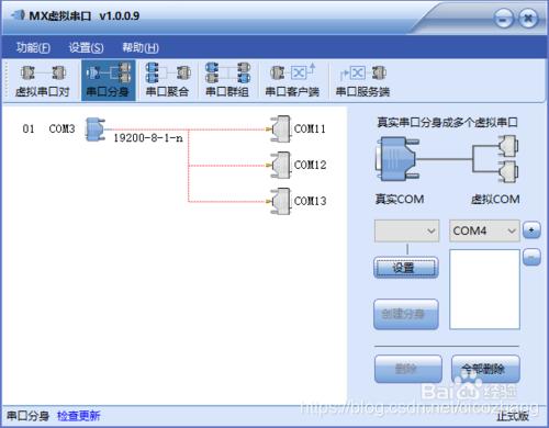 MX虚拟串口