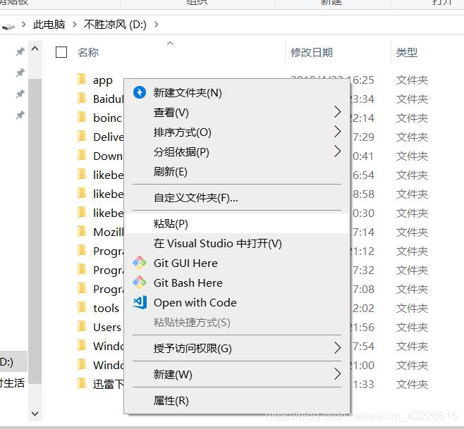 将桌面文件夹粘贴到D盘