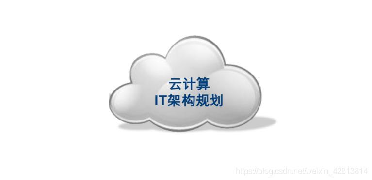 云计算基础架构实施要经历三个阶段