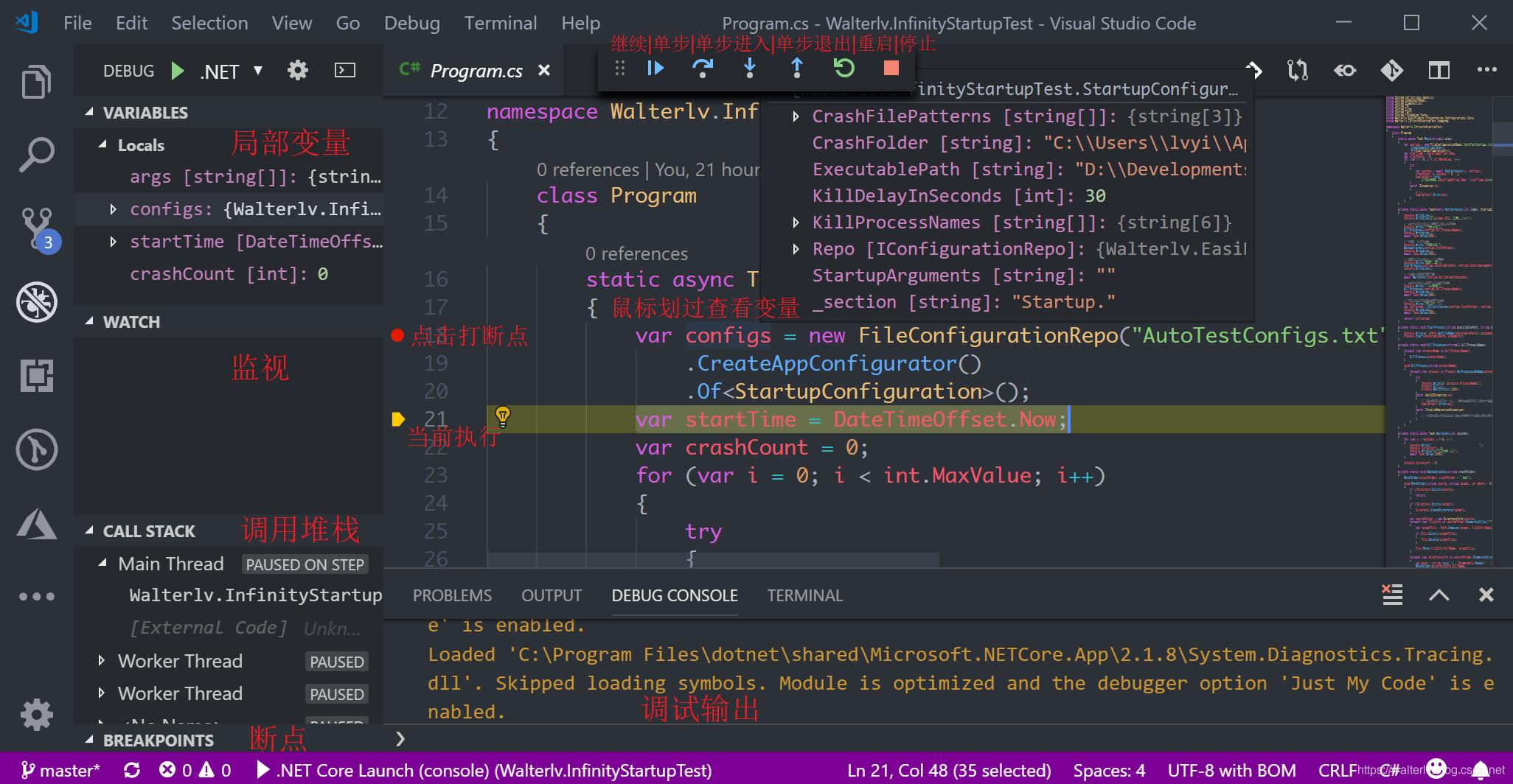 Visual Studio Code 中的 .NET Core 调试界面