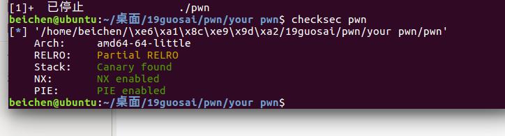 19国赛pwn - your pwn (stack,数组越界) - yexiwen - CSDN博客