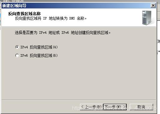 .IP地址与DNS名称转换
