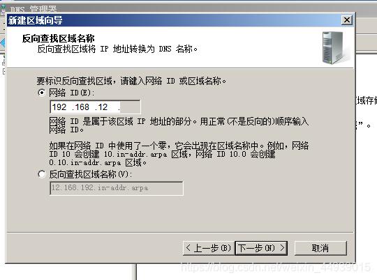 输入网络ID或区域名称