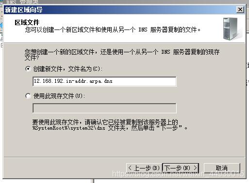 为DNS创建一个新的区域文件