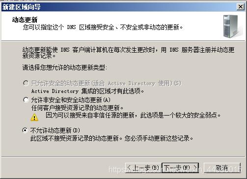 设置DNS的动态更新