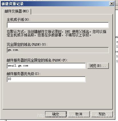 修改邮件交换器