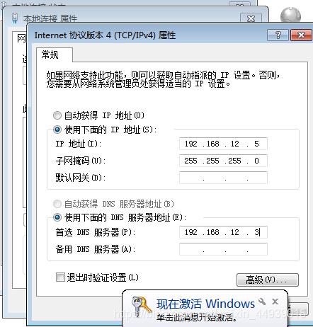 修改IPV4的IP地址
