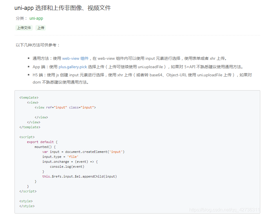 网址:https://ask.dcloud.net.cn/article/35547
