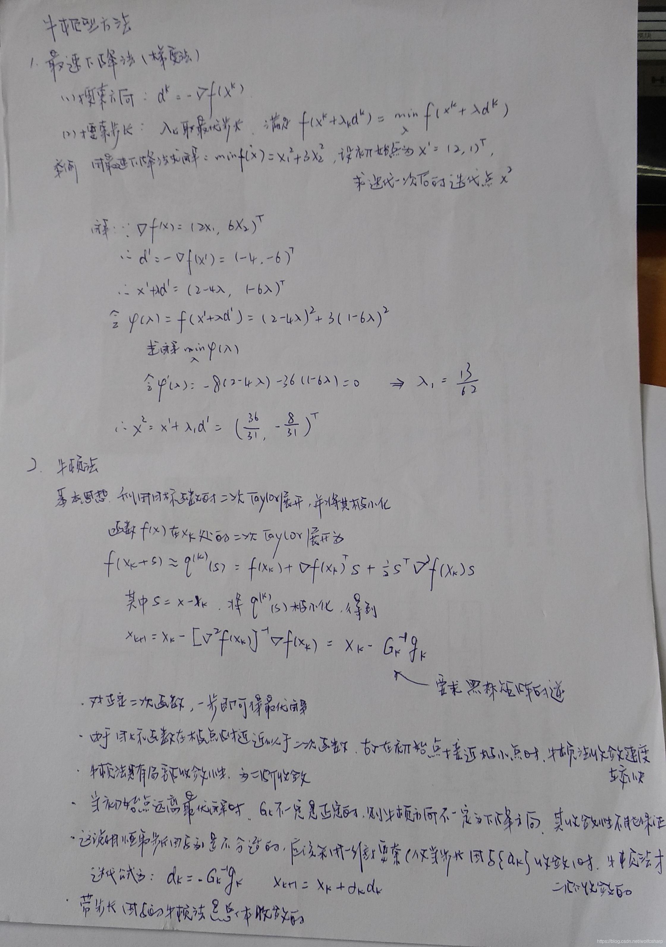 LM(Levenberg–Marquardt)算法原理及其python自定义实现