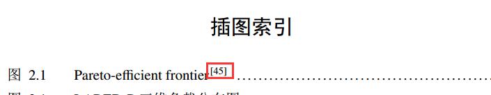 删除插图索引中的右上角引用[45]