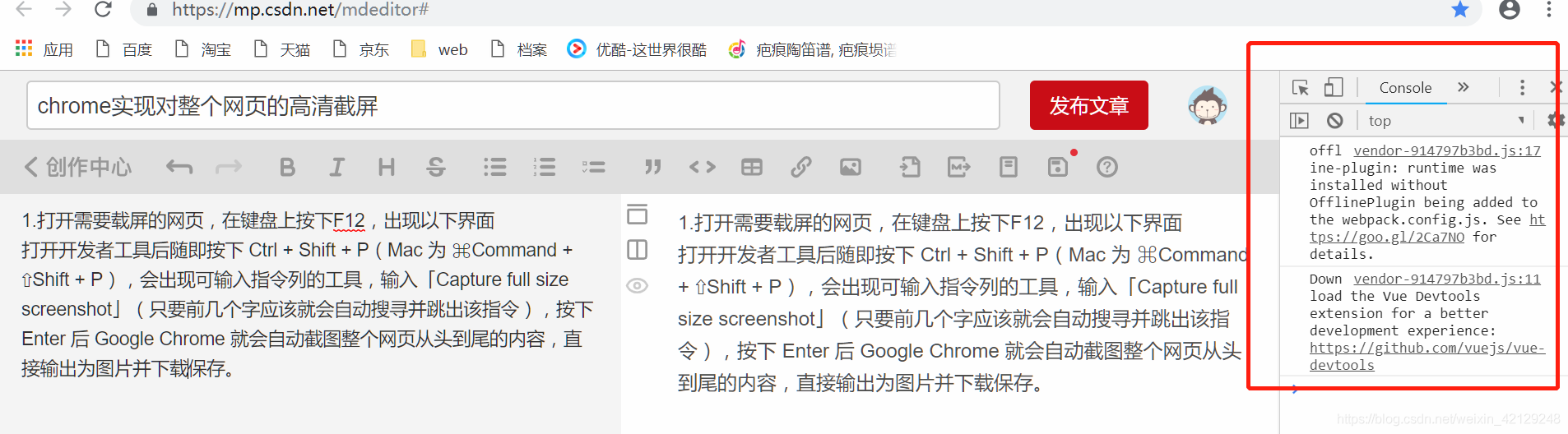 F12实现对整个网页的高清截屏—shift+ctrl+p、capture