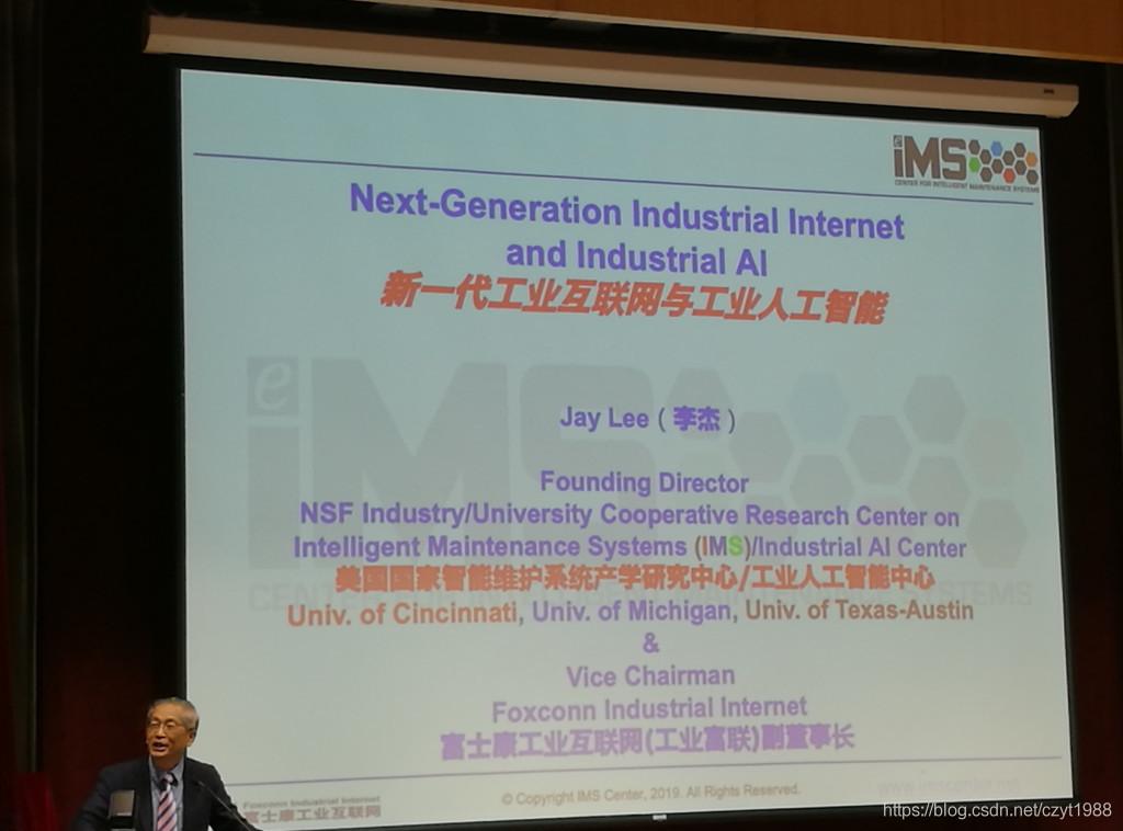 李杰教授的汇报主题:新一代工业互联网及工业人工智能