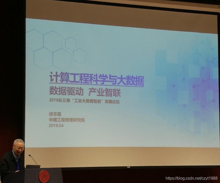 徐志磊院士,他发表了题为计算工程科学与大数据的演讲