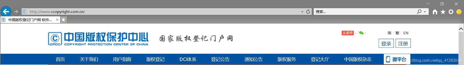中国版权保护中心首页