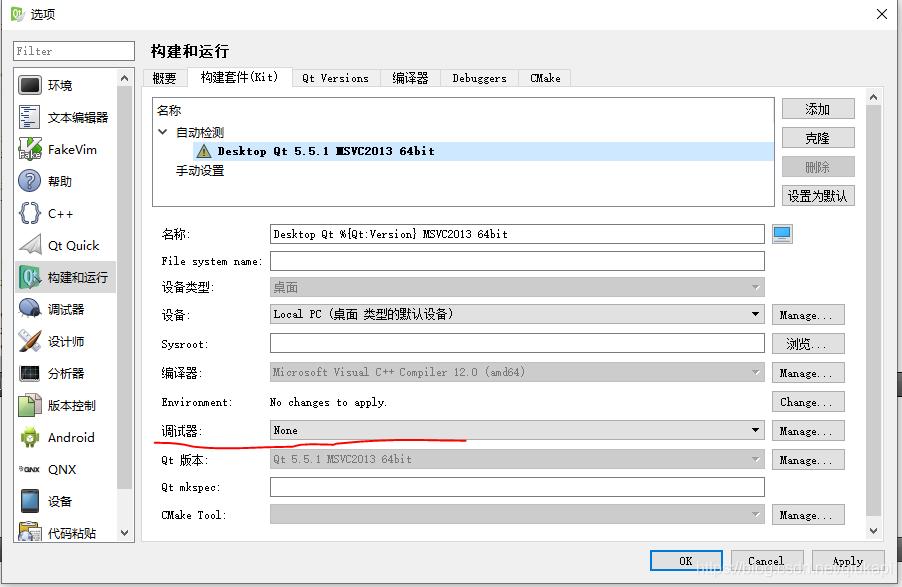 Qt 5.5.1 + vs2013 + win10环境搭建