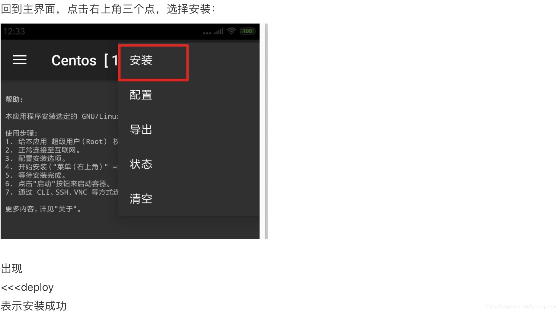 watermark,type ZmFuZ3poZW5naGVpdGk,shadow 10,text aHR0cHM6Ly9ibG9nLmNzZG4ubmV0L2ZpZ2h0aW5nX3N4dw==,size 16,color FFFFFF,t 70 - 安卓Linux Deploy