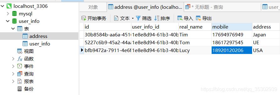 address表中的数据依然存在