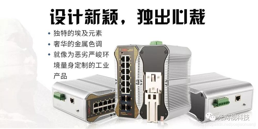 光纤交换机分为哪几种 光纤交换机连接图