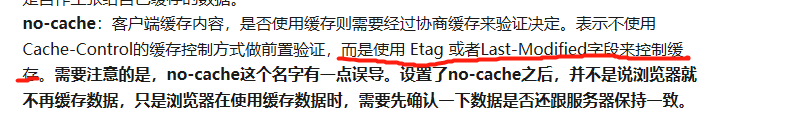 no-cache介绍