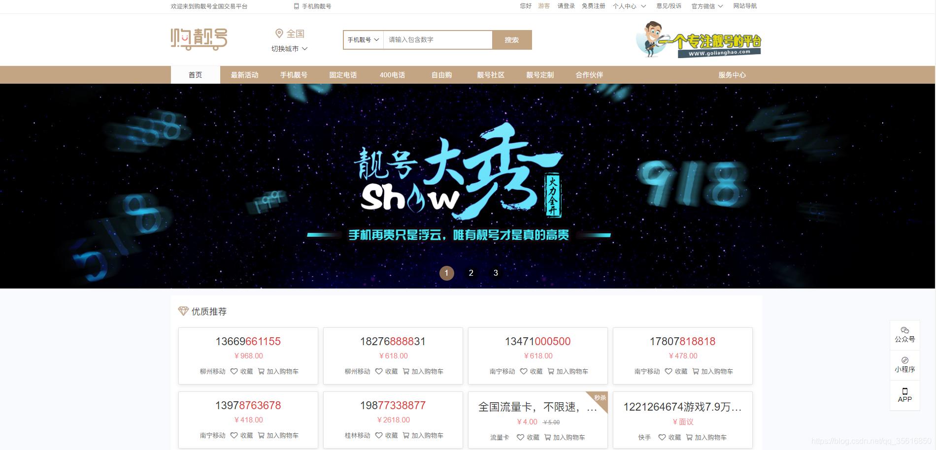 购靓号-虚拟资源交易平台首页截图