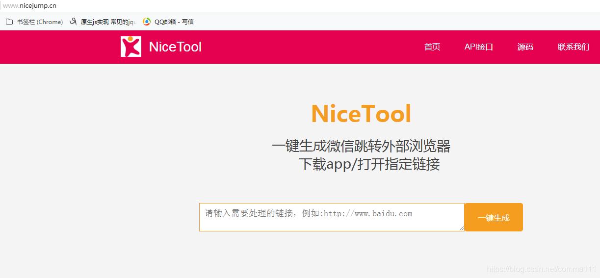 NiceTool官网界面
