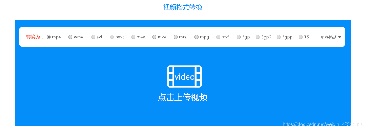爱奇艺qsv视频格式怎么转换mp4格式